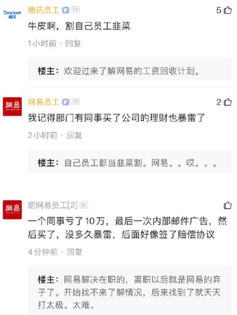 """互联网大厂遭上门要债,自己员工也被""""割韭菜""""!公司回应…"""