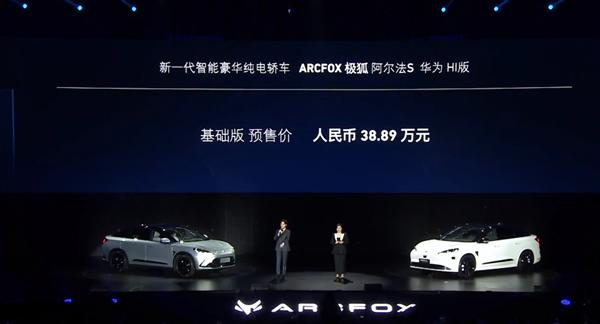 首搭华为自动驾驶系统!极狐阿尔法S华为HI版预售38.89万起