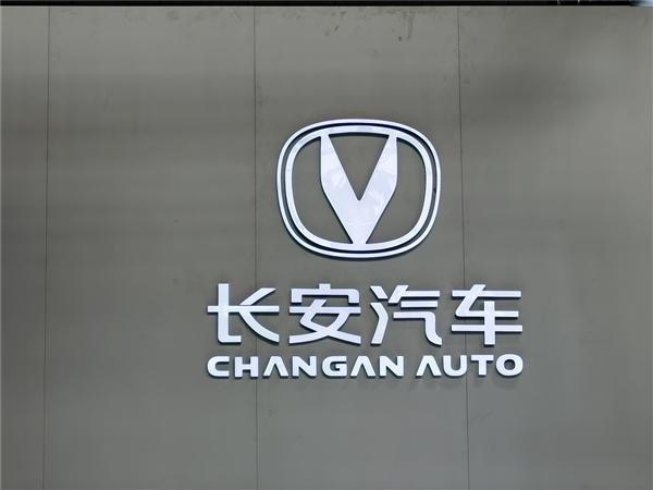 联手华为、宁德时代!长安汽车CNH架构首款智能高端车年底亮相-科技频道-和讯网