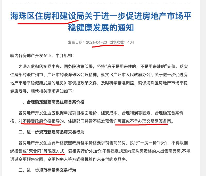 """广州海珠区住建局:严打""""双合同""""卖房 定价过高项目将暂不核发预售证"""