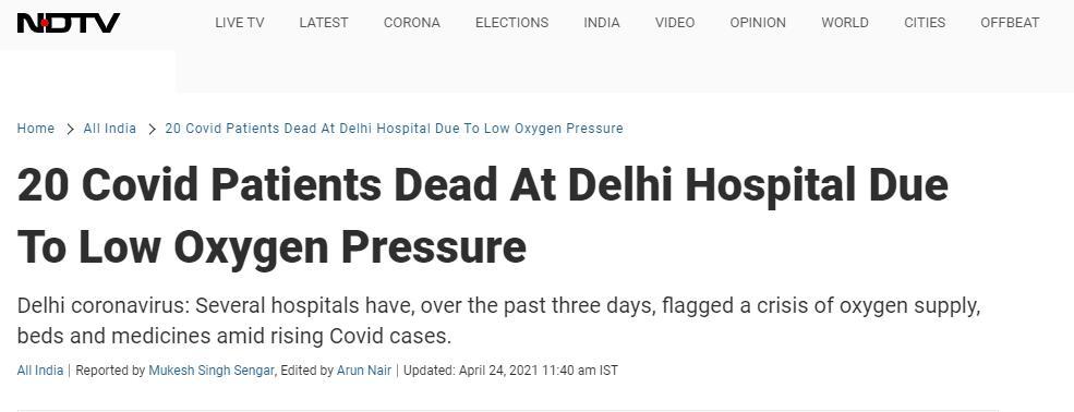 疫情告急!印度德里一医院20名新冠患者因医用氧气不足去世.....