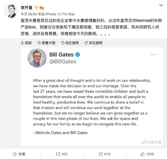李开复:盖茨夫妻是名企业家中夫妻感情最好的,很难相信今天的新闻