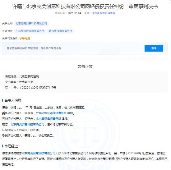 许晴起诉更美App侵权获赔14万