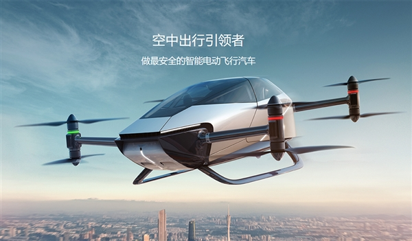 小鹏全新飞行器曝光:极速可达130km/h