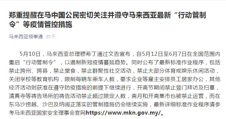 今天,马来西亚全国封锁!中国驻马大使馆发布重要提醒,这些场所不要去!