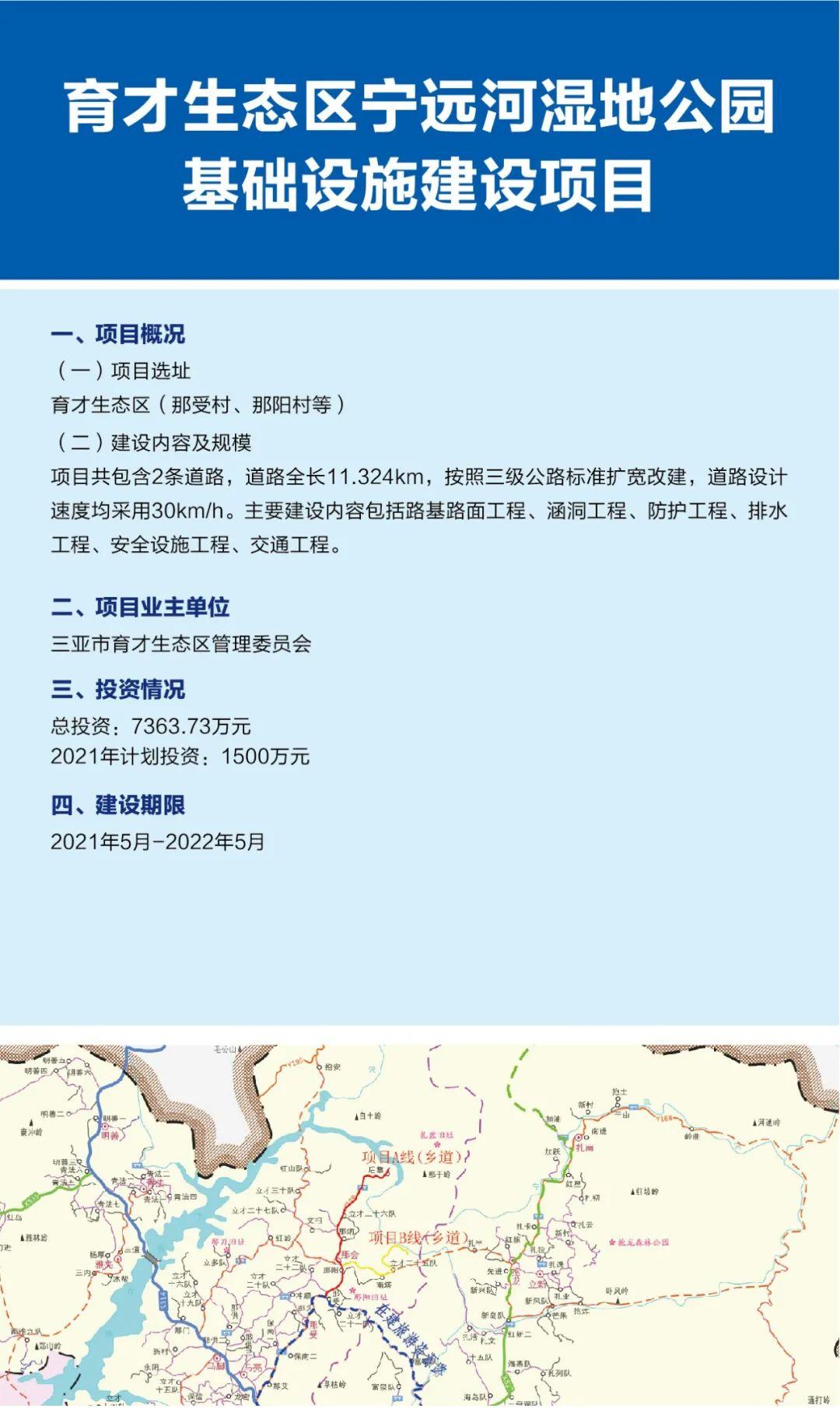 总投资68.4亿元!三亚12个海南自贸港建设项目集中开工