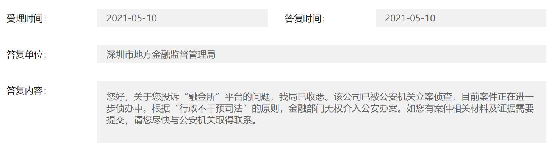 速看!这家深圳老牌P2P已被立案 待收本息30.56亿元