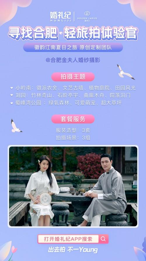 中国新旅拍城市联盟开启合作新模式 婚礼纪携手金夫人婚纱摄影合力打造新典范