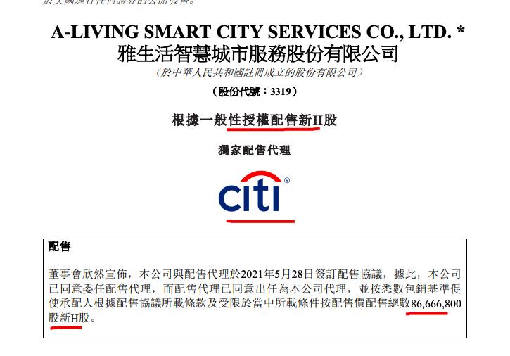 雅生活服务折让约6.58%拟配售8666万股筹资32.59亿港元
