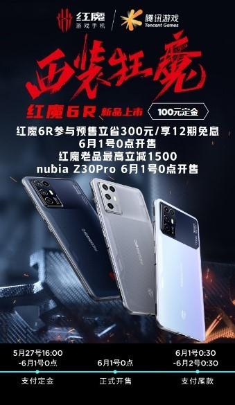 努比亚618大促来临!最具性价比的骁龙888游戏手机红魔6R零点首销仅2699起!