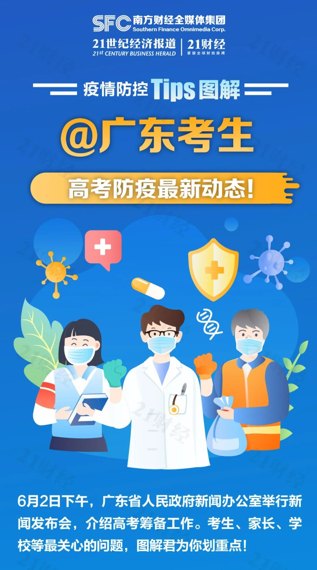 疫情之下,广东高考怎么安排?有哪些变化?你该了解的全在这了