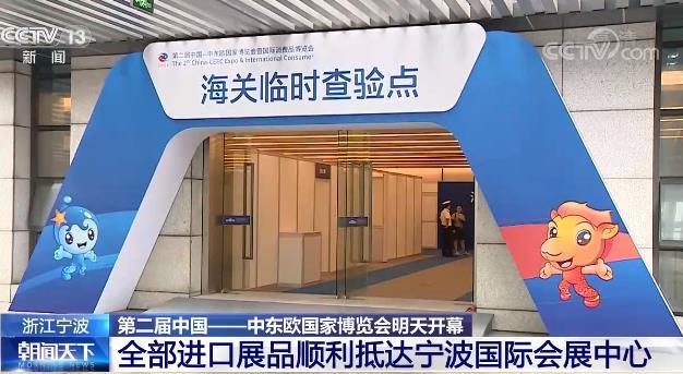 第二届中国—中东欧国家博览会明天开幕 进境展品5000余件