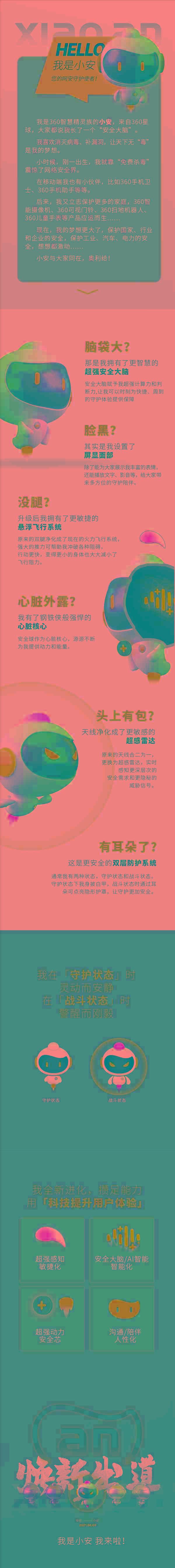 """360发布全新IP形象 :网安使者""""小安""""上线"""