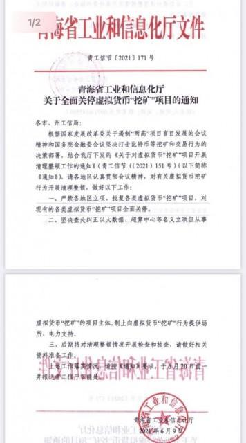 """青海省工业和信息化厅:全面关停各类虚拟货币""""挖矿""""项目"""
