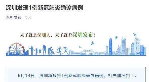 刚刚通报!深圳本土确诊病例详情:系机场海关工作人员,负责入境旅客流调