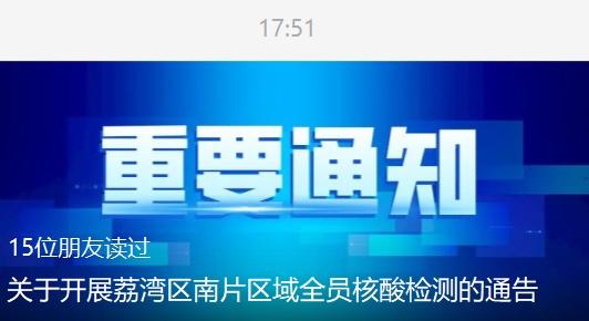 0!广东昨日本土无新增!深圳此前新增1例确诊病例为境外输入关联