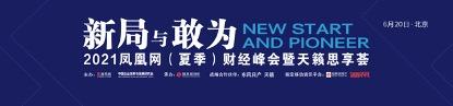中国银行原副行长王永利:别期望用比特币赚钱,颠覆主权货币更是空想