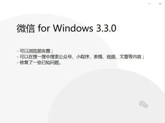 微信Windows版本升级 可以浏览朋友圈了