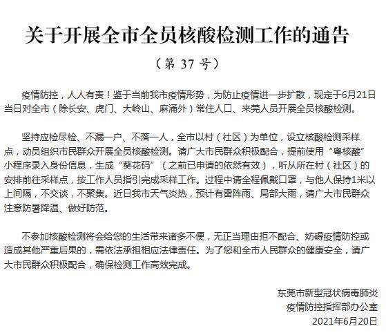广东新增1例东莞报告本土确诊 6月21日广东疫情最新消息今天
