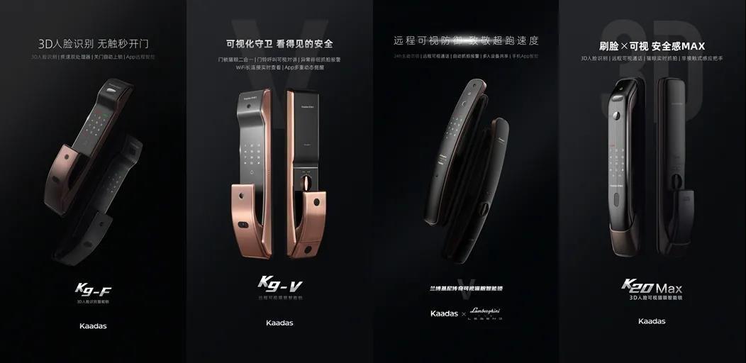 天猫618首家智能锁行业品牌破亿、单店破亿,凯迪仕高调发力