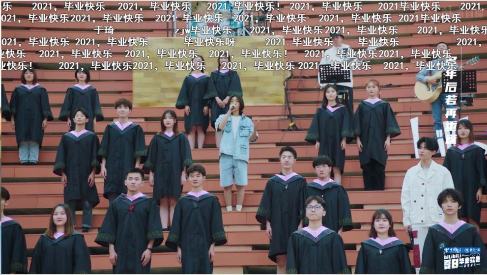 昨晚,4700万「毕业生」在B站「二次毕业」
