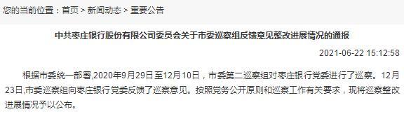 枣庄银行通报巡视反馈整改:组织全行授信人员考试 专项排查采购招投标