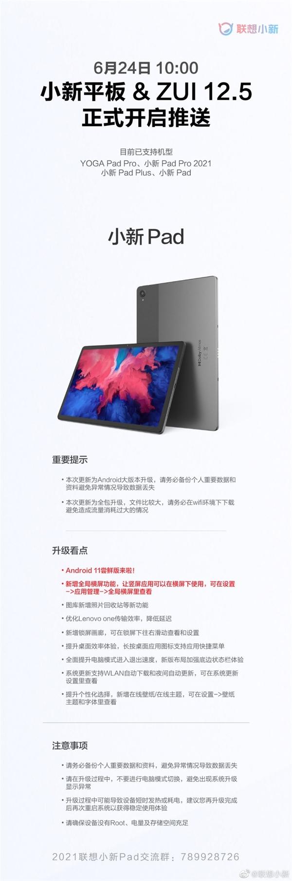 唯一骁龙870平板!联想小新Pad Pro等推送安卓11尝鲜版系统