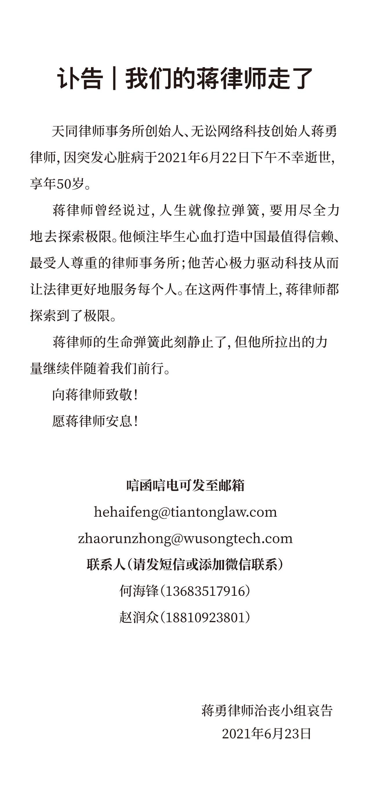 无讼创始人蒋勇因病去世,享年50岁