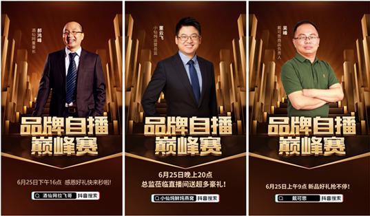 """抖音电商品牌自播巅峰赛火热进行中,6月25日上线""""Boss来啦""""直播秀"""