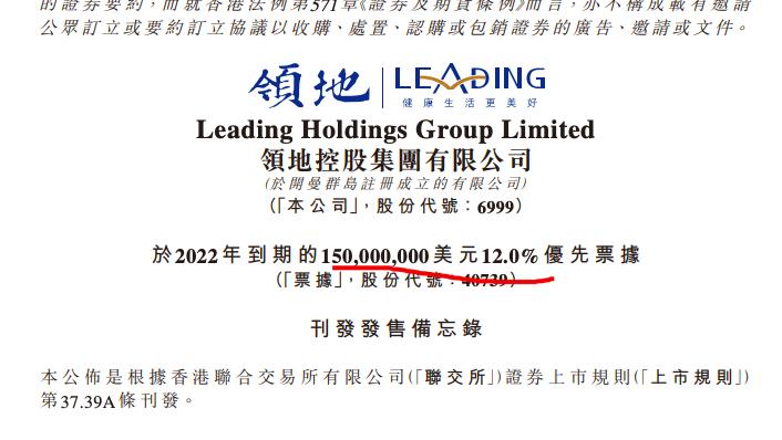领地控股:完成利率12%的1.5亿美元优先票据上市发行