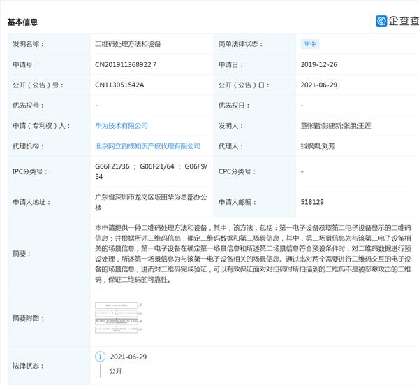 华为新专利公开:可避免被恶意二维码攻击