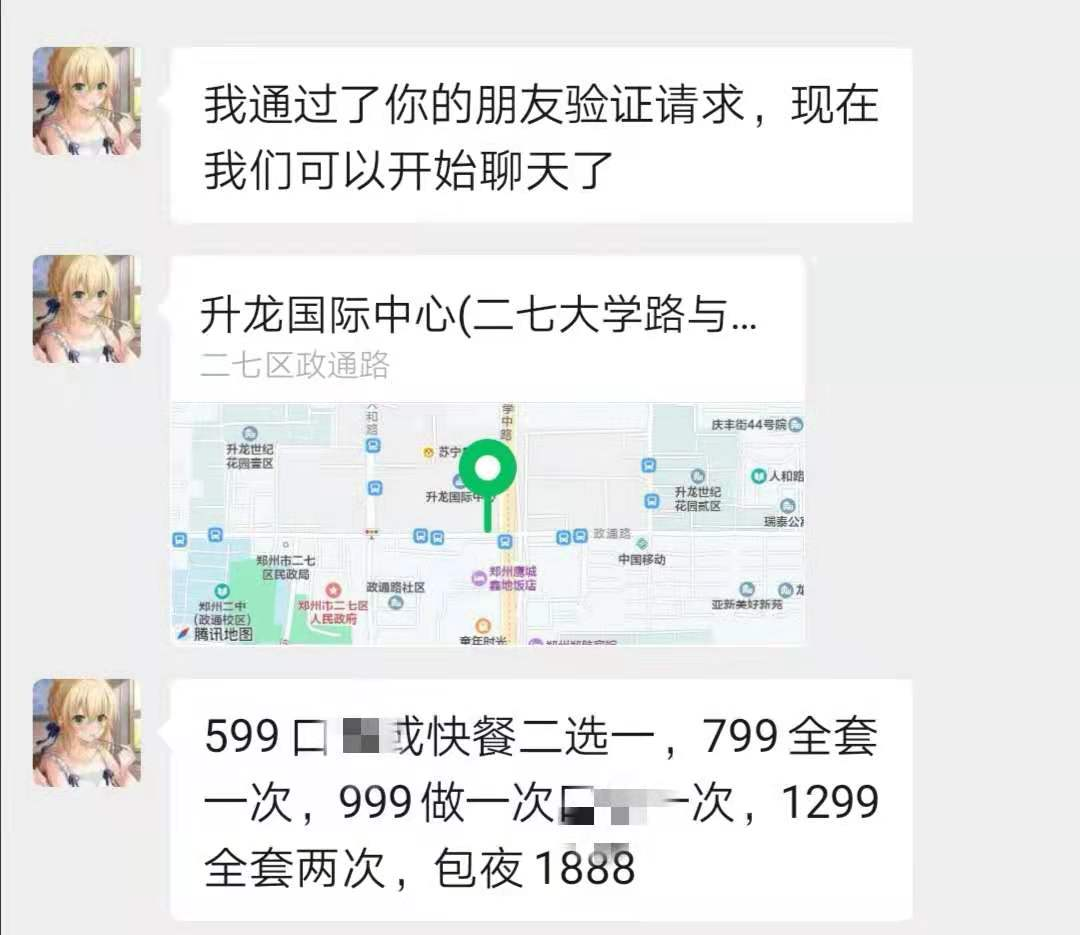 """外卖APP藏""""幽灵涉黄店"""":假地址入驻,提供""""全套""""涉黄服务"""