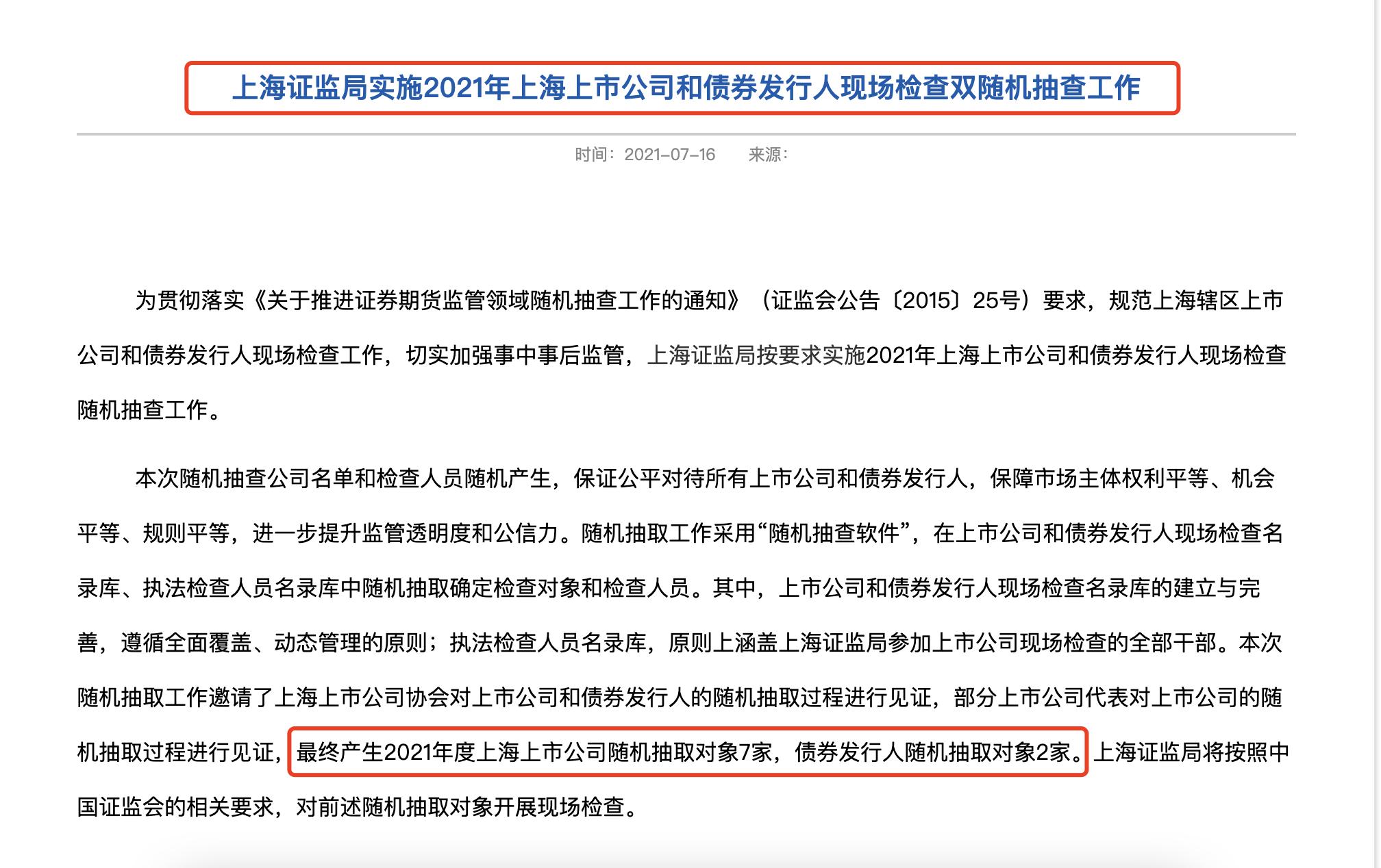 """债券业务现场督导进行时!上海证监局抽中2家债券发行人现场检查,证监会17号令多次提及""""现场检查"""""""