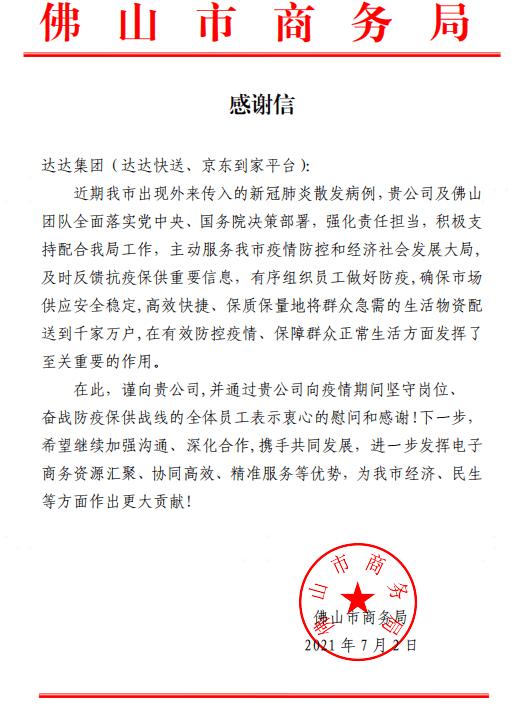 广州、佛山等地政府致信感谢达达集团抗疫保供贡献