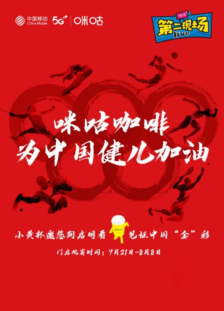 """东京奥运会倒计时3天!咪咕""""第二现场""""引领线下观赛新潮流"""