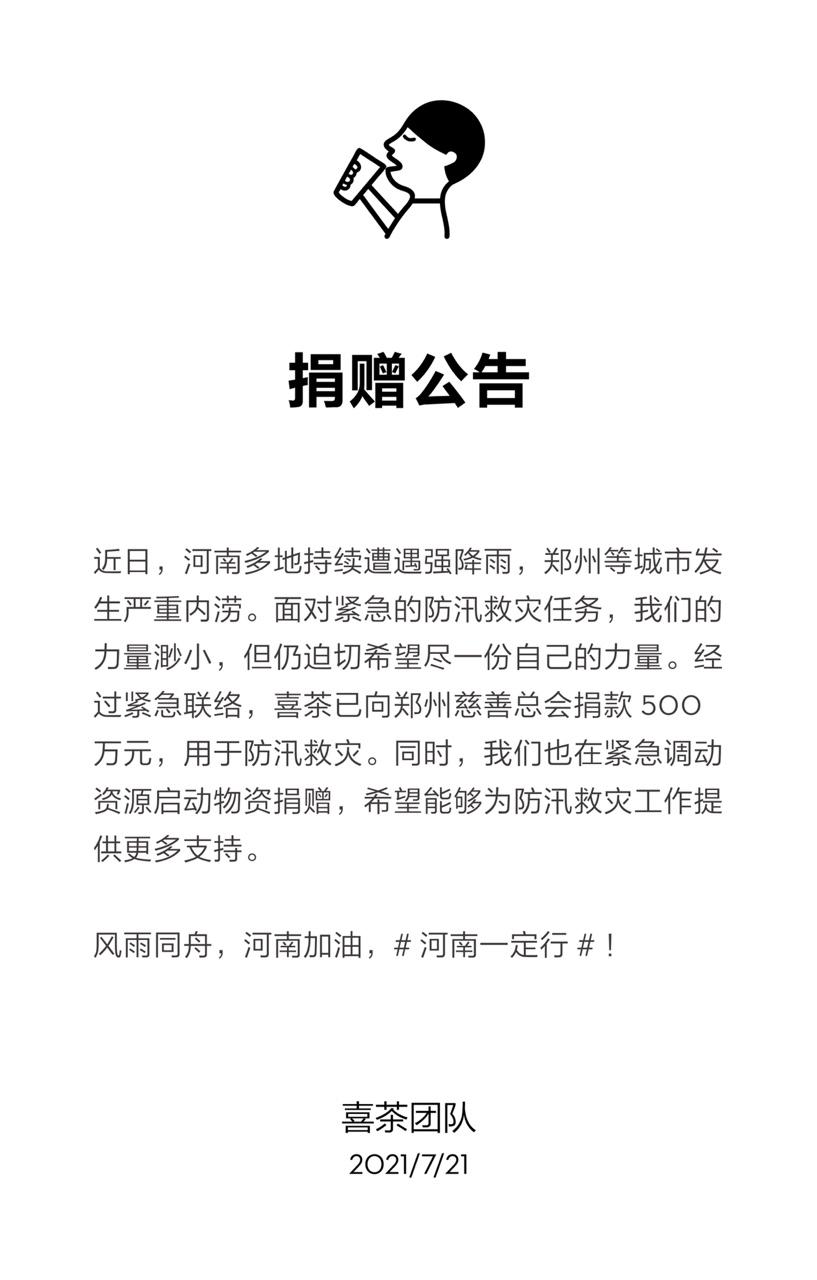 喜茶施舍500万元支援河南防汛救灾做事