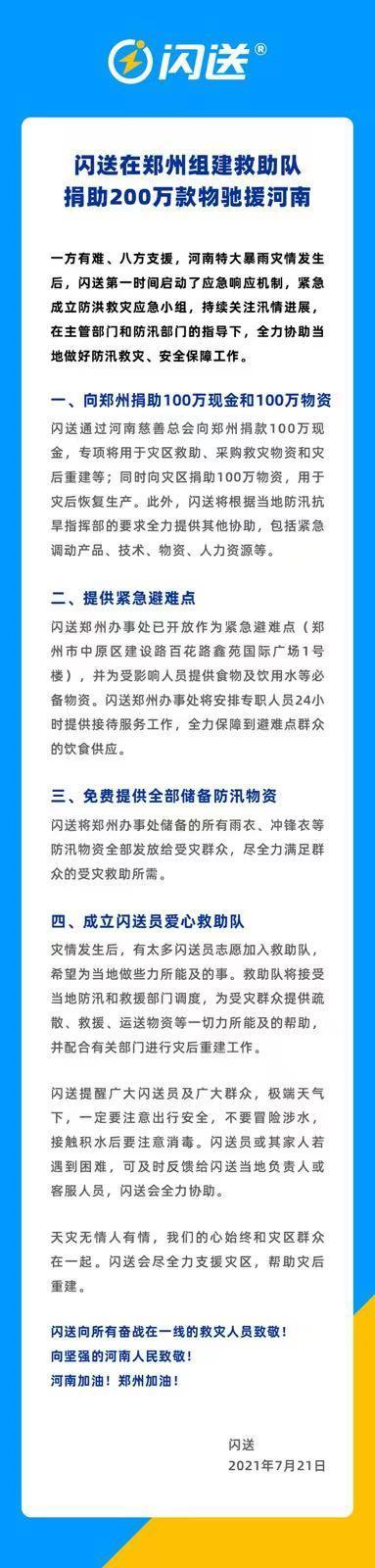 闪送在郑州组建援助队,捐助200万款物驰援河南