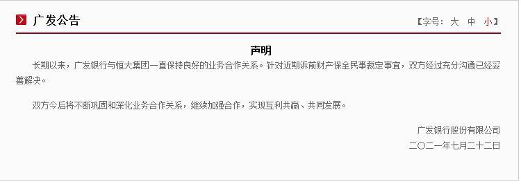 广发银行:与恒大集团诉前财产保全民事裁定事宜经过充分沟通已经妥善解决