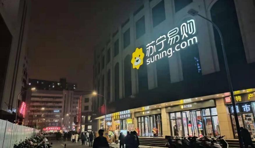 图注:苏宁易购郑州二七德化店