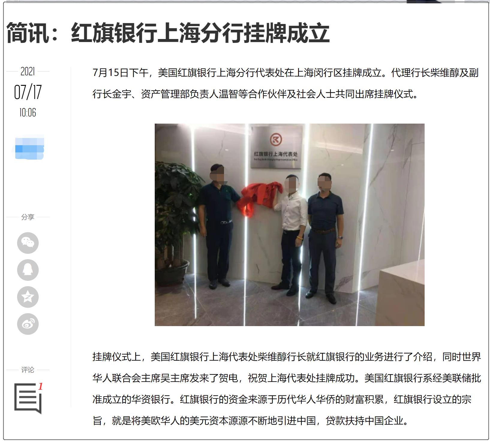 """非法!上海闹市竟出现""""美联储批准的红旗银行"""",银保监局出手了"""