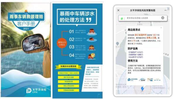 """灾前预警聪敏服务 迎战""""烟花""""中国太保已发布近800万条预警短信"""