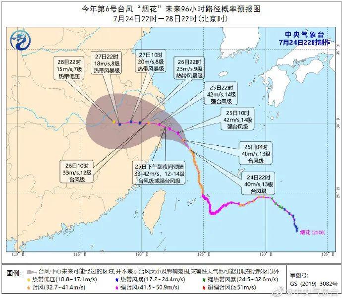 """警报!台风""""烟花""""来了:山洪冲入村庄、民居被淹,浙江省已进入Ⅰ级响应"""