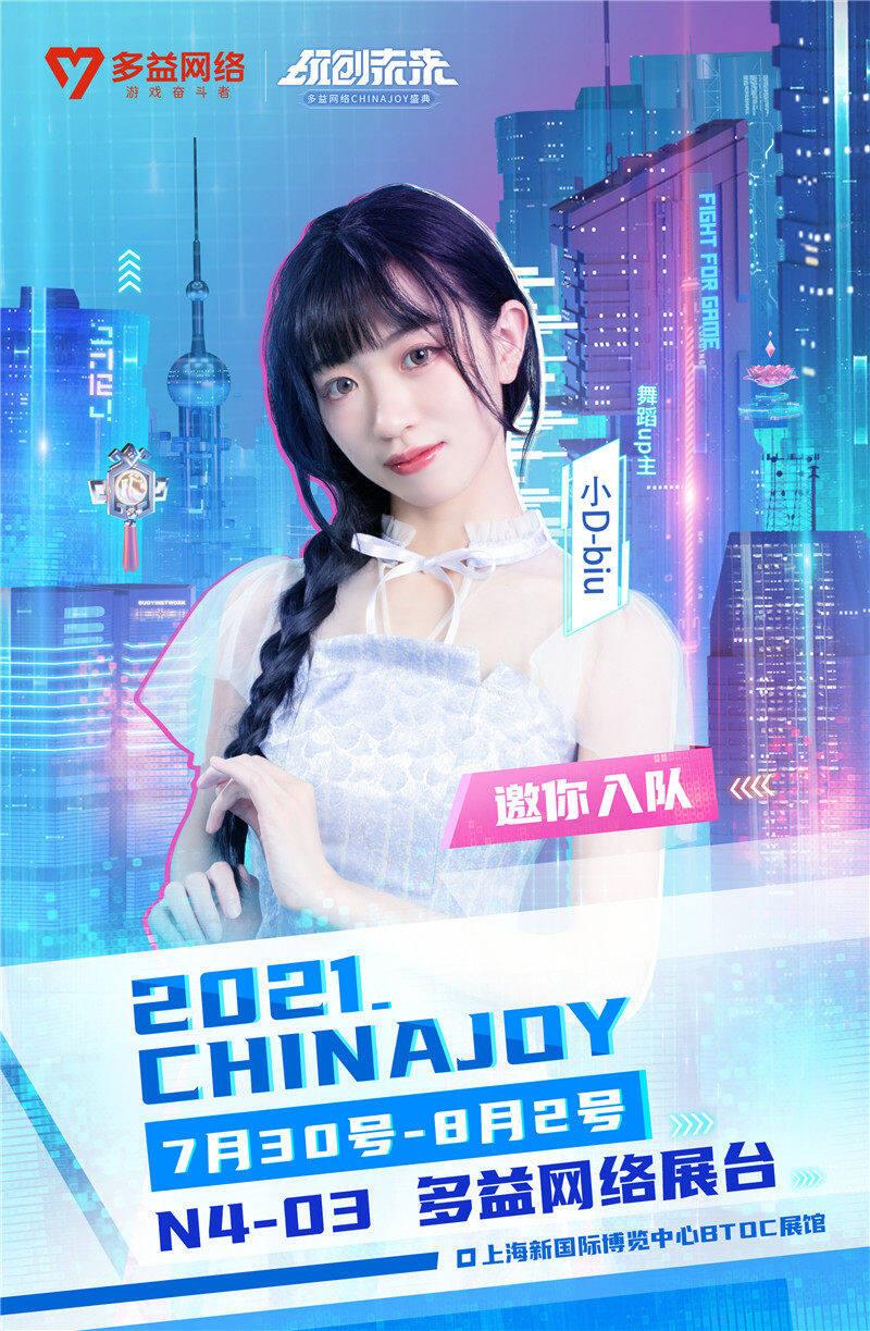国风舞见、UP主组团来袭!2021ChinaJoy多益网络嘉宾阵容曝光
