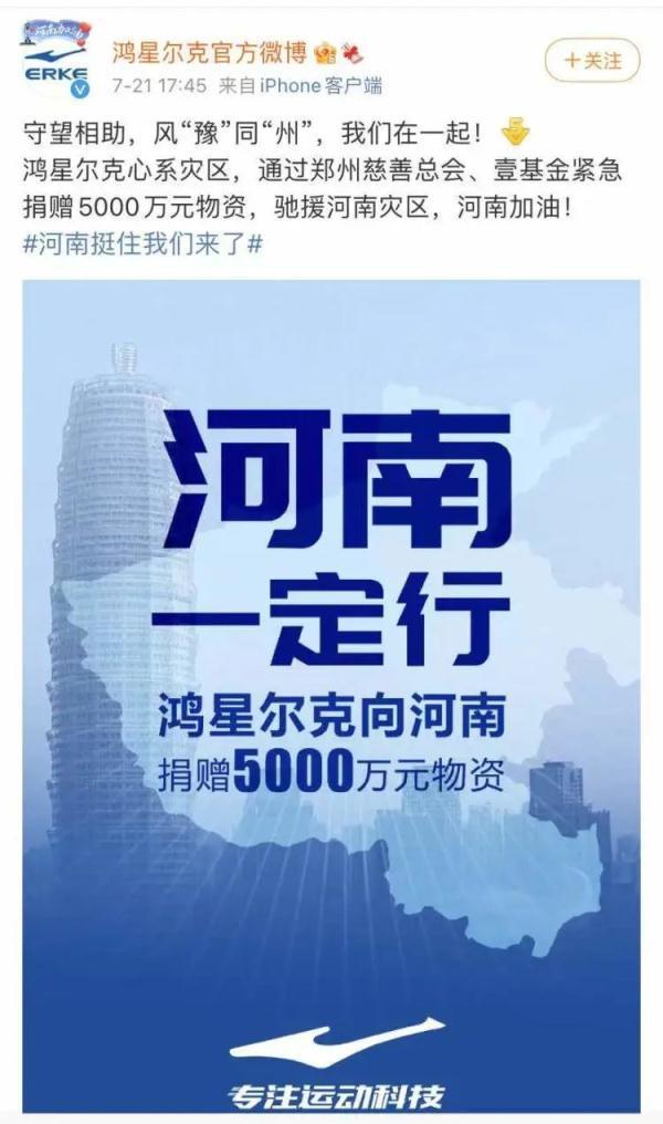 """鸿星尔克""""爆红""""中纪委发声最新消息!鸿星尔克总裁回应5000万捐赠质疑"""