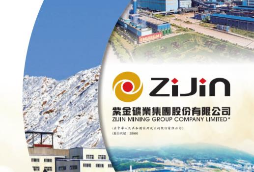【权益变动】紫金矿业(02899.HK)被基金减持51万股