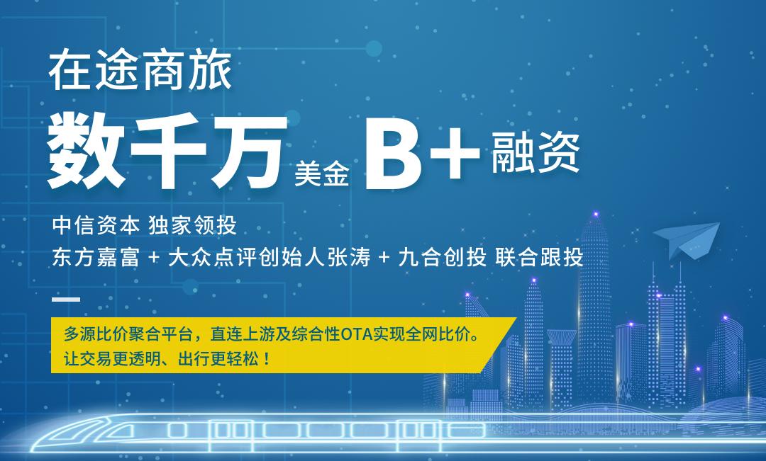 在途商旅完成B+轮融资,中信资本独家领投