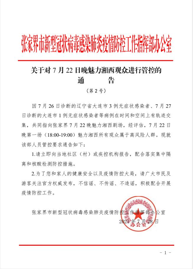 """张家界:7月22日晚第一场""""魅力湘西""""剧场所有观众属高风险人群"""