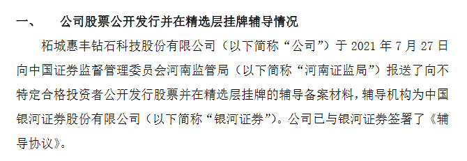 惠丰钻石提交精选层辅导备案:金刚石微粉生产商去年净利3164万元