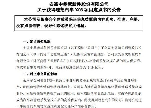 中鼎股份:子公司获理想汽车X03项目定点 生命周期总金额约11亿元