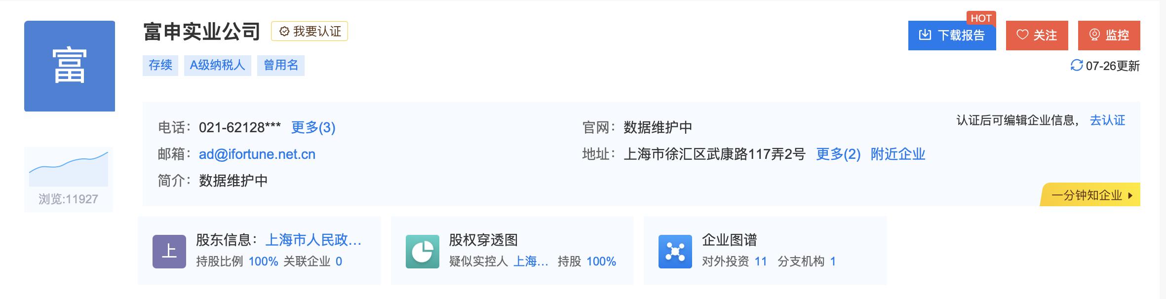 涉百亿资金!多家上市公司连环爆雷,上海电气董事长被查,都被同一人骗?